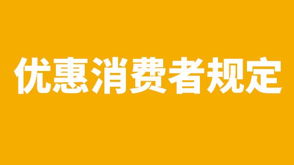 YABO优惠消费者规定