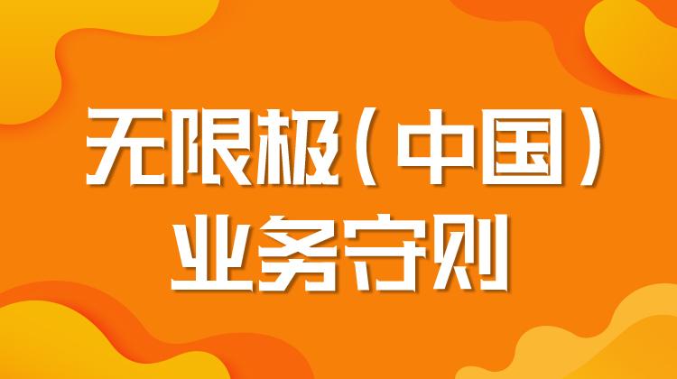 无限极(中国)业务守则
