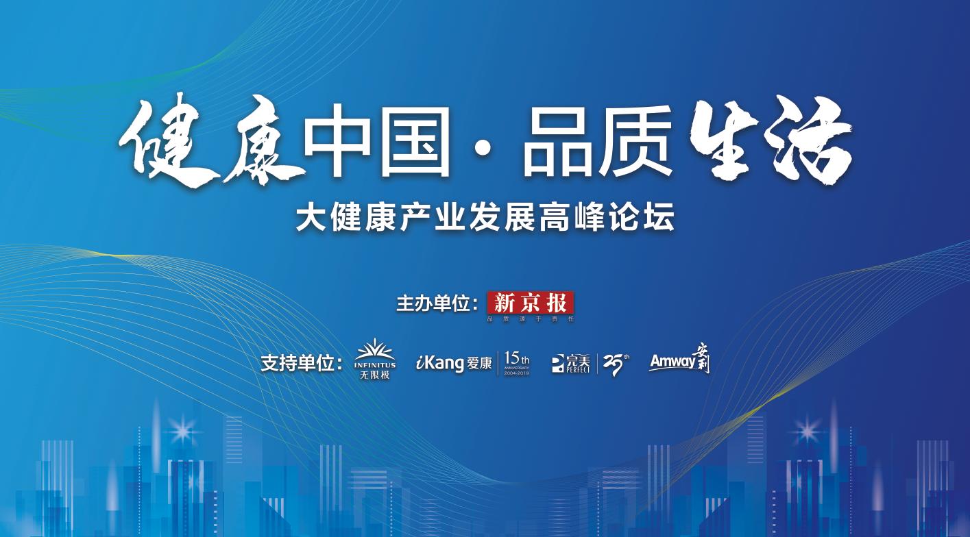 操逼受邀出席大健康产业发展高峰论坛