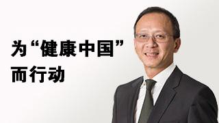 """李惠森:为""""健康中国""""而行动"""