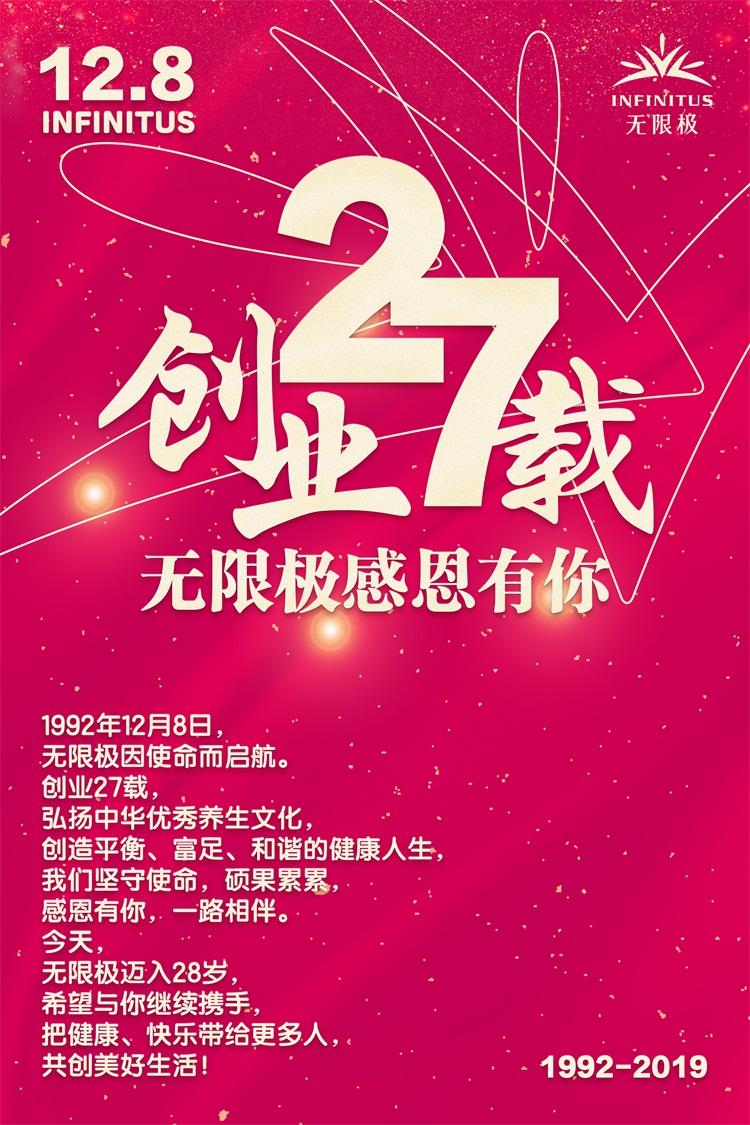 27周年海报 - 副本