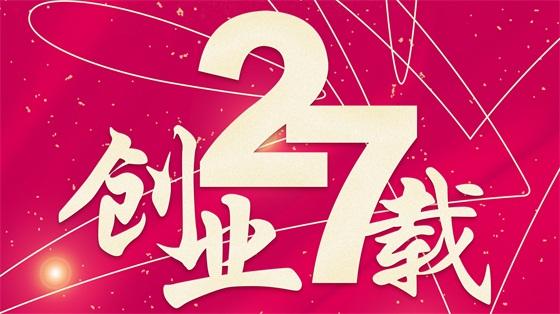 创业27载,大发时时彩网站感恩有你!