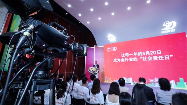 """5分极速快乐8举办""""2020年5205分极速快乐8社会责任日""""活动"""