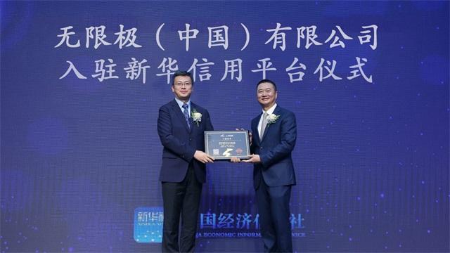新華財經|無限極(中國)有限公司及全國30家分公司集體入駐新華信用平臺