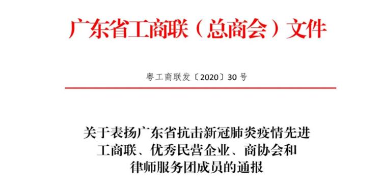 """无限极获评""""广东省抗击新冠疫情突出贡献民营企业"""""""