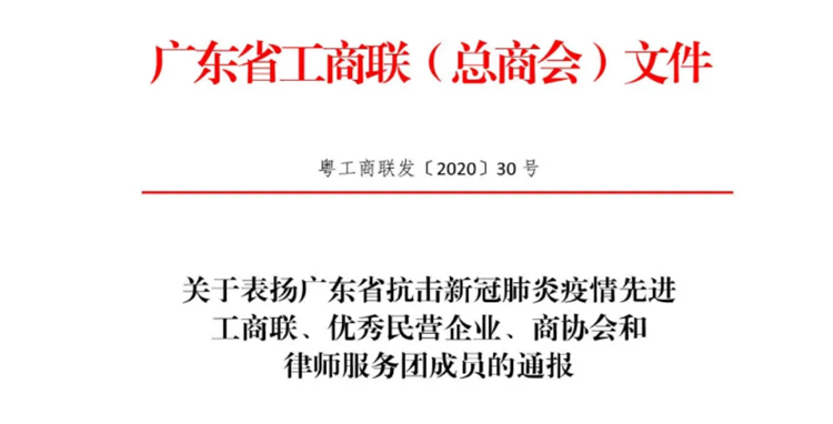 "S10获评""广东省抗击新冠疫情突出贡献民营企业"""