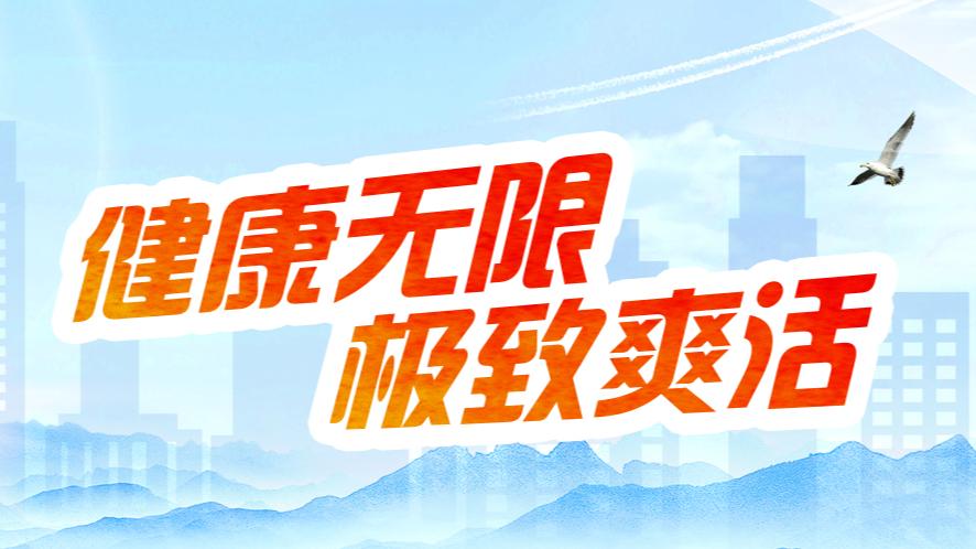 河北新闻网|健康无限,极致爽活