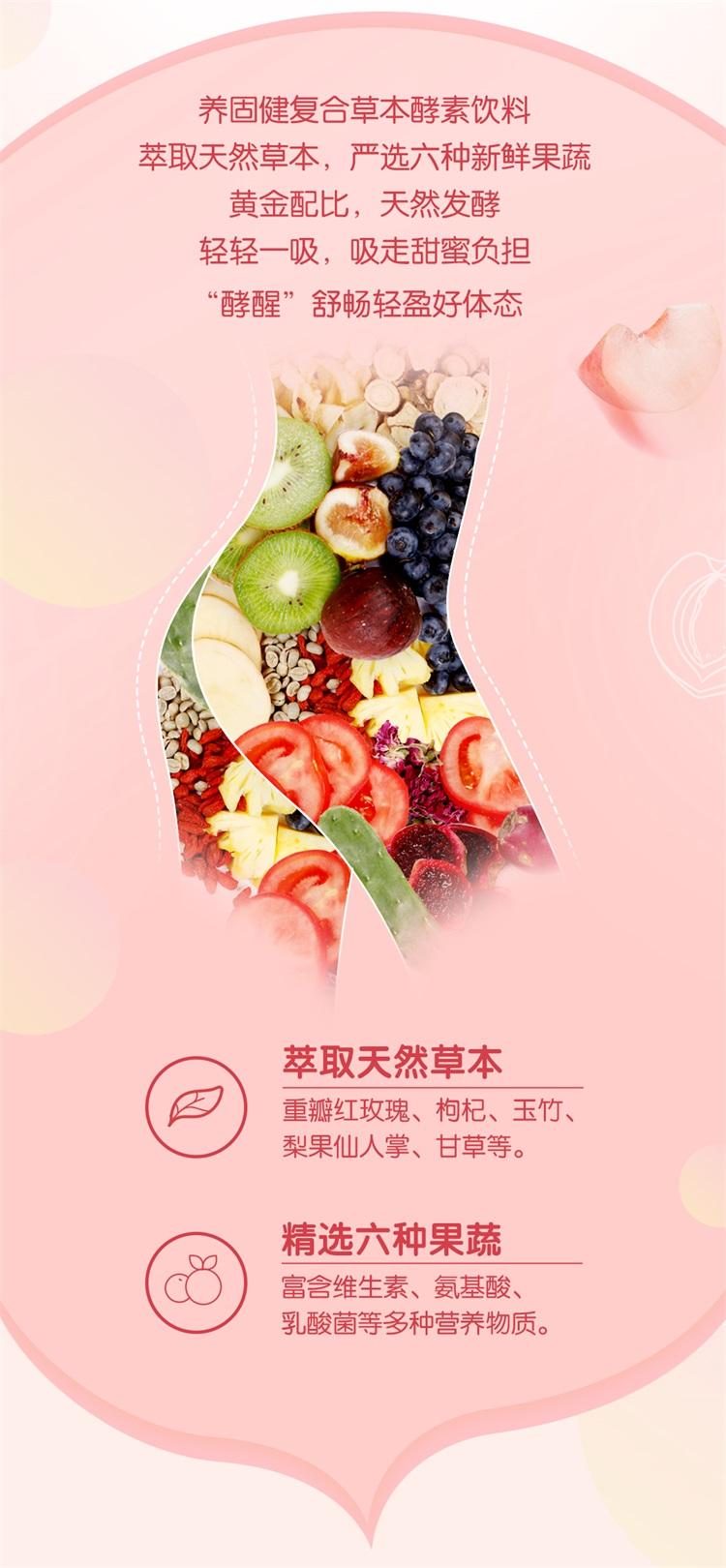 养固健长图文0922-2_04
