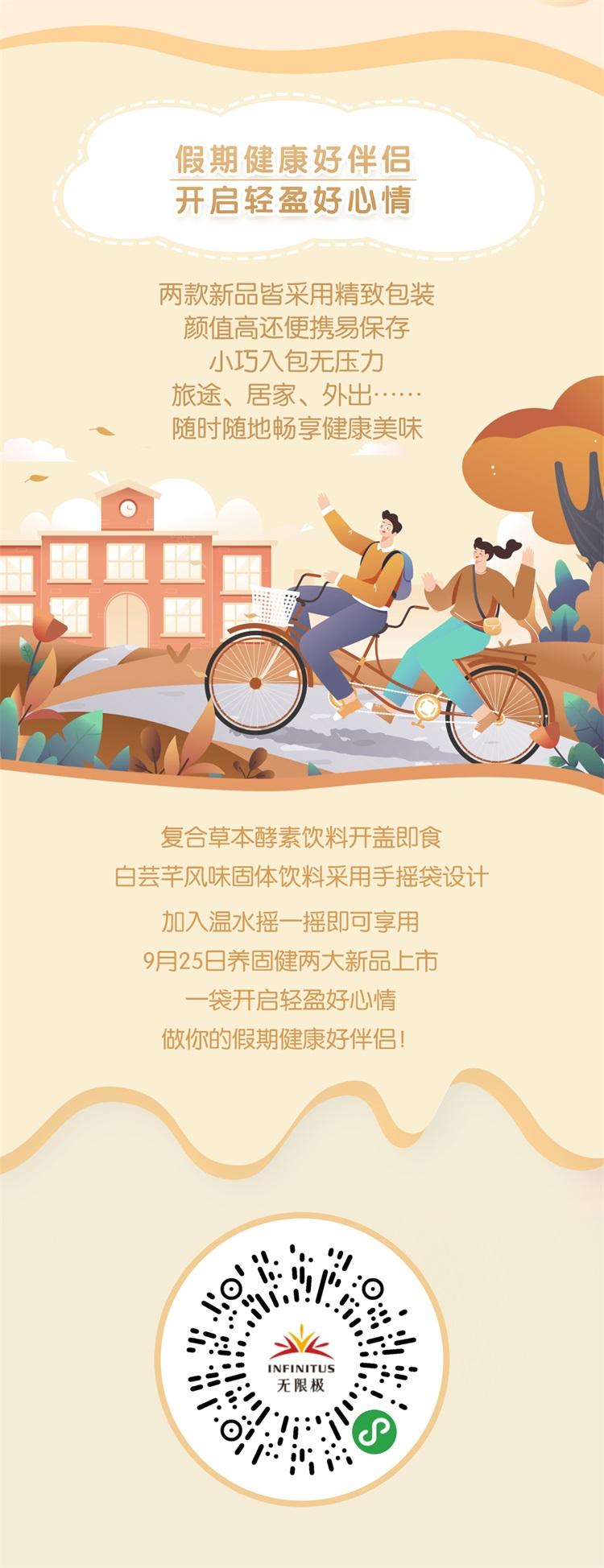 养固健长图文0922-2_09