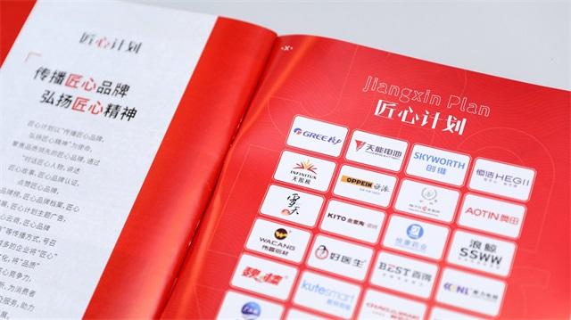 无限极入选的《中国品牌-2020全国质量月专刊》上刊啦,欢迎取阅!