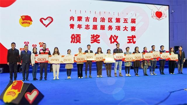 """5分极速快乐8内蒙古志愿者协会获颁""""优秀组织奖"""""""