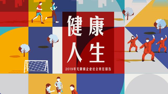 无限极发布2019年度企业社会责任报告