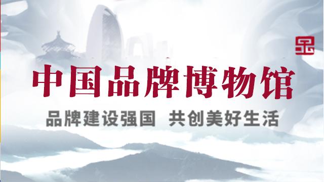 """pp体育官方下载入选""""人民优选""""中国品牌博物馆"""
