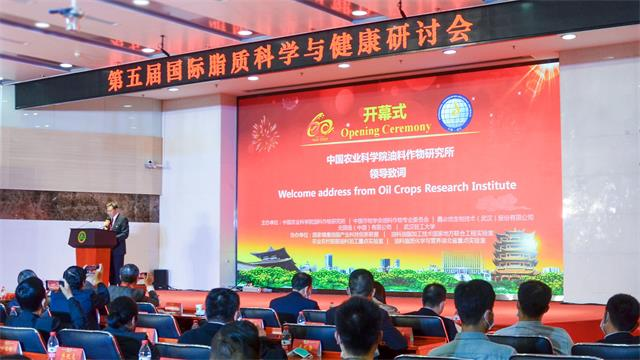 5分极速快乐8受邀参与第五届国际脂质科学与健康研讨会