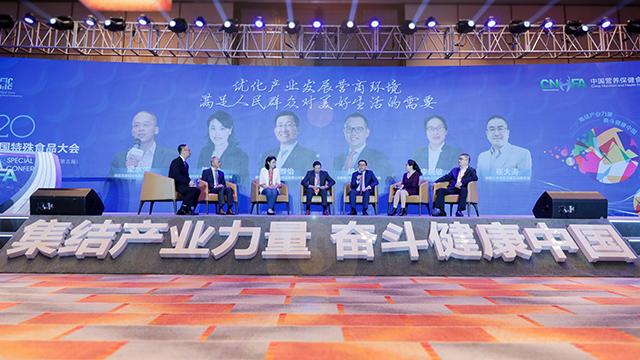 無限極參加2020中國特殊食品大會,共商產業創新發展之策