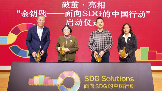 """日本av受邀参加""""金钥匙——面向SDG的中国行动""""启动大会"""