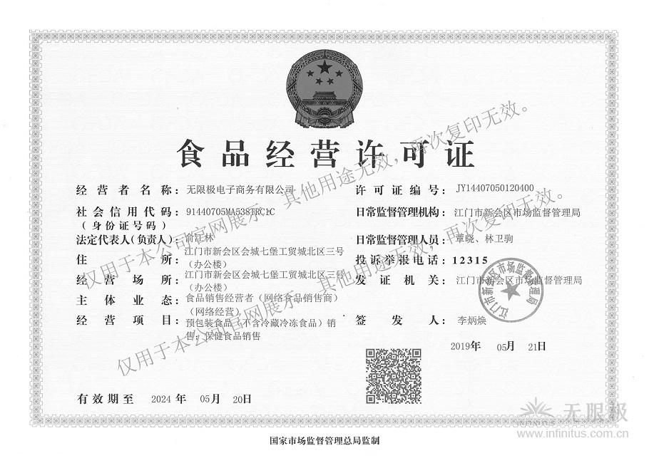 食品经营许可证 仅用于全球购页面展示