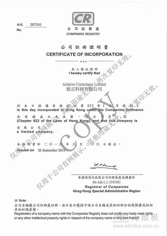 致正科技 香港 公司注册证书 仅用于全球购网站公示