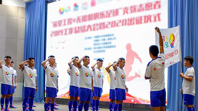 """经济观察网 2020""""希望工程·uu快三真人直播快乐足球""""志愿者出征"""