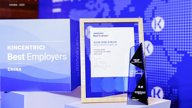 """無限極榮膺""""2020最佳雇主""""及""""2020最佳雇主之星""""稱號"""