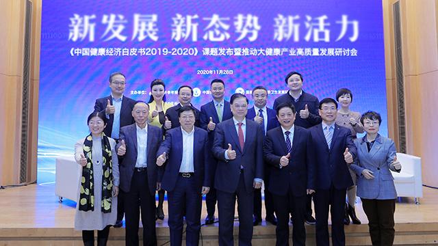 《中國健康經濟白皮書 2019-2020》正式發布!