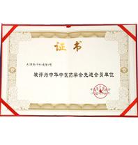 """""""中华中医药学会先进会员单位""""证书"""