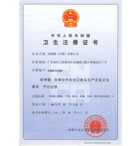 出口食品卫生注册证书
