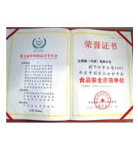 第七屆中國食品安全單位稱號
