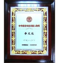 李文达主席获颁中华慈善突出贡献人物奖