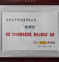 2010消费者最喜爱、最放心调味品品牌奖