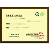 保健食品GMP证书