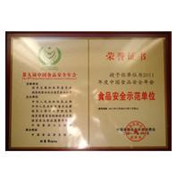 """第八次獲""""中國食品安全示范企業""""稱號"""