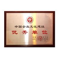 中國企業文化優秀單位