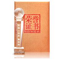 2011中國公益節兩項大獎