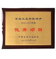 2009-2010年度食品工业科技进步优秀企业奖