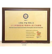 客服中心喜獲2012年度中國最佳客戶聯絡中心獎