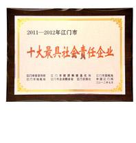 2011—2012江门十大最具社会责任企业