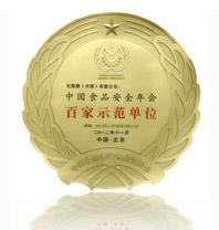 """我司获""""中国食品安全百家示范单位""""称号"""