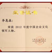 """李惠森董事长被评为""""中国企业文化领军人物"""""""