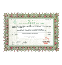 我司产品再获中国伊斯兰教协会颁发清真证书
