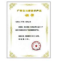 """新增14类龙八国际获""""广东省高新技术龙八国际""""认定"""